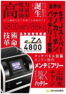 e-ZA4800Wh蓄電装置(UPS)