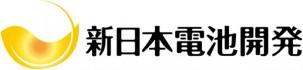 株式会社 新日本電池開発